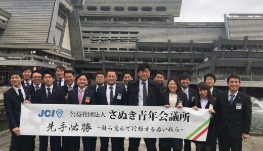 2018 京都会議