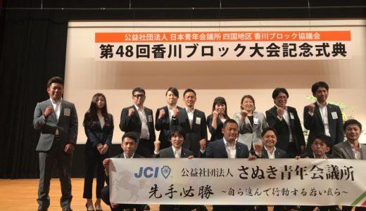 第48回香川ブロック大会小豆島大会