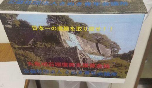 第1回丸亀お城村支援実行委員会