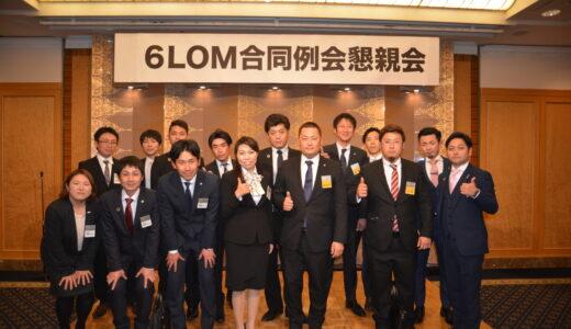 6LOM合同例会開催!!