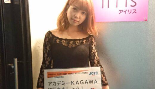 アカデミーKAGAWA 4月14日(日)開催