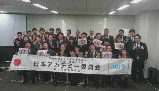 日本アカデミー委員会 金沢会議 開催