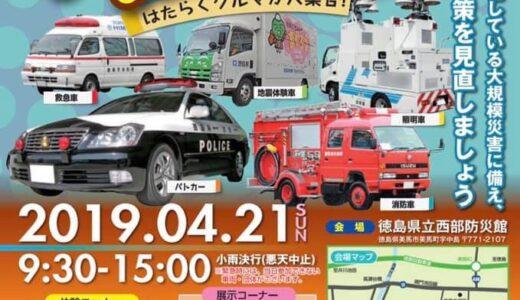 4.21(Sun) 四国防災フェスティバル