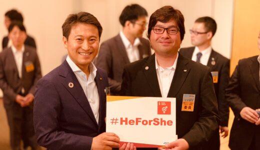 会頭講演 #HeForShe