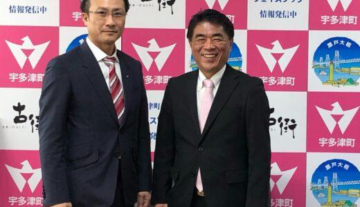 宇多津町長を表敬訪問!
