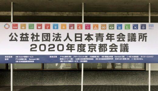 2020年度 会頭所信