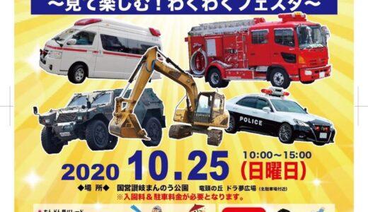 働く車2020を開催!!!