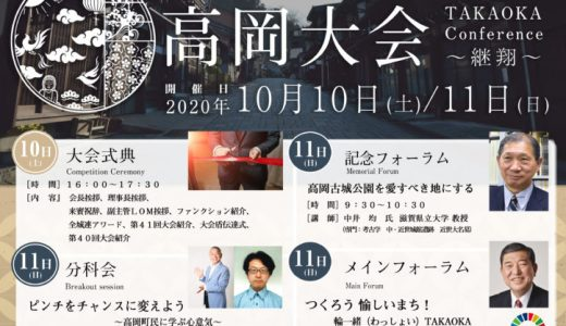 2020年 全国城下町シンポジウム 高岡大会!!