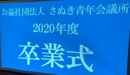 2020年度 卒業式!!!