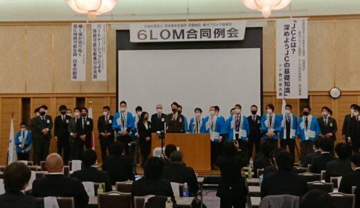 6LOM合同例会開催!