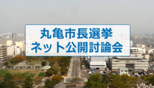 丸亀市長選挙に伴うネット公開討論会!