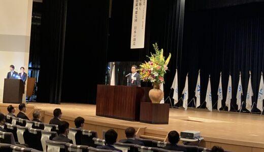 公益社団法人日本青年会議所 四国地区協議会 2021年度四国地区大会 さぬき大会!